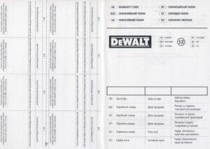 Электроинструменты марки DeWALT и решения сервисного гарантийного обслуживания